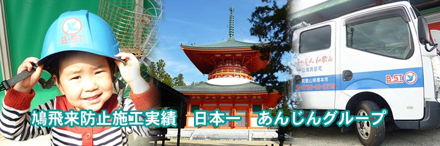 鳩飛来防止施工実績 日本一 あんじんグループ