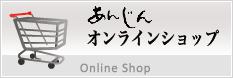 あんじんオンラインショップ